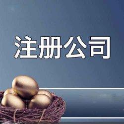 在重庆开公司没有注册地址怎么办