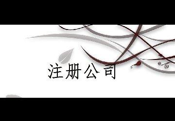 在重庆注册公司地址的要求有什么