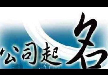 重庆注册公司时应该如何选择公司