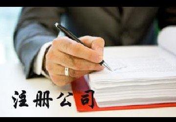 重庆申请公司注册如何能加快办理