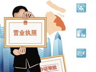 重庆常用工商营业执照办理方法有