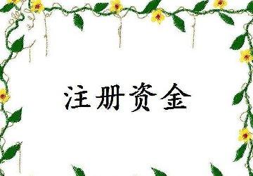 重庆公司注册资本写的越多越好吗