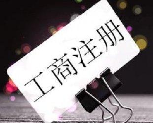 重庆工商注册与重庆公司注册有什
