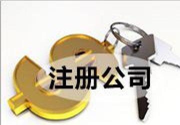 重庆公司注册为什么需要准备五个