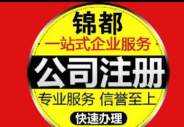 重庆公司注册过程中怎么防范法律
