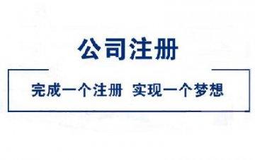 重庆注册公司有哪些类型?哪一种