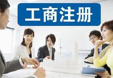 重庆公司注册代理行业的那些内幕