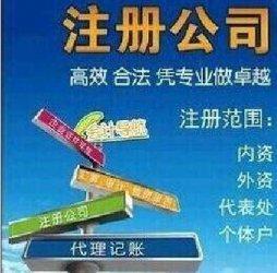 重庆注册公司选择什么类型的公司