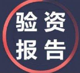 重庆注册公司还需要验资报告吗?
