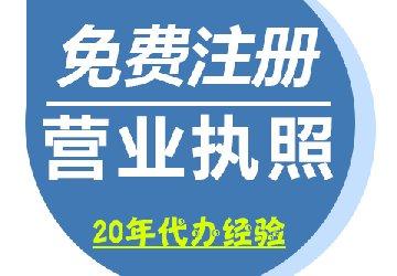 重庆公司注册流程及费用都有哪些
