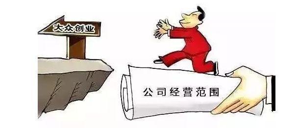 重庆注册公司时该怎么写经营范围