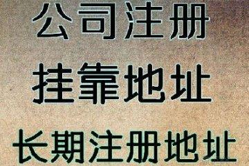 在重庆注册公司,该如何选用正确