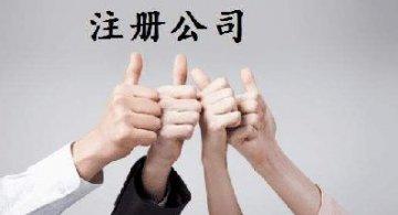 在重庆注册公司前需要准备的一些