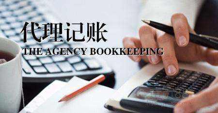 新公司注册,找代理记账公司注意