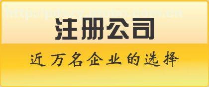 2018重庆注册公司需要哪些详细材