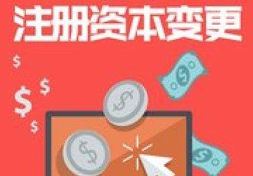重庆公司注册资本如何变更?