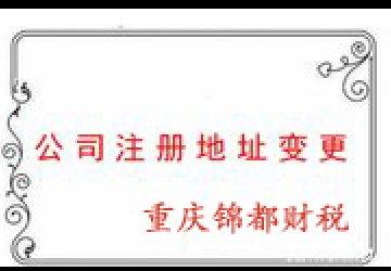 重庆公司注册地址变更流程,企业