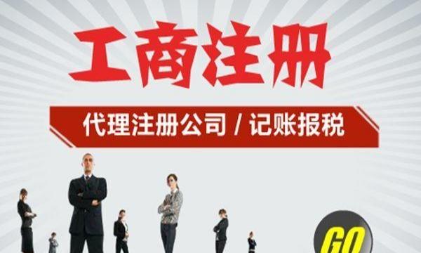 2018年重庆工商注册具体流程