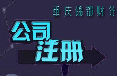 重庆代办新公司注册流哪家比较专