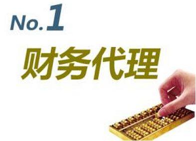 重庆专业财务代理公司