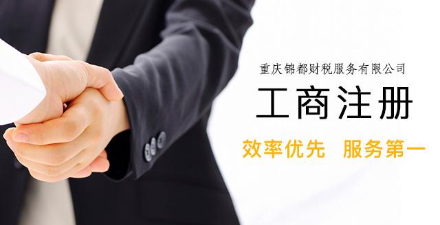 重庆工商注册代理公司为您解读找