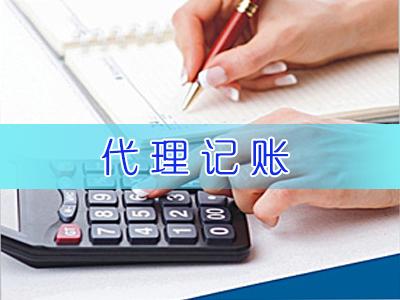重庆企业首选的代理记账公司