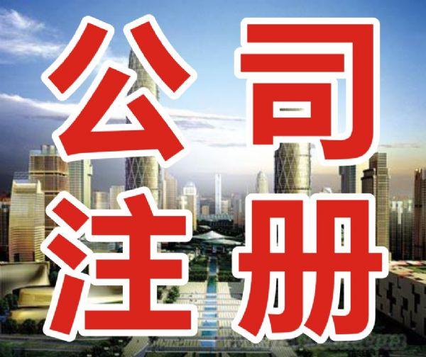 重庆注册公司常见误区有哪些