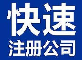 在重庆注册公司一般收费的地方有