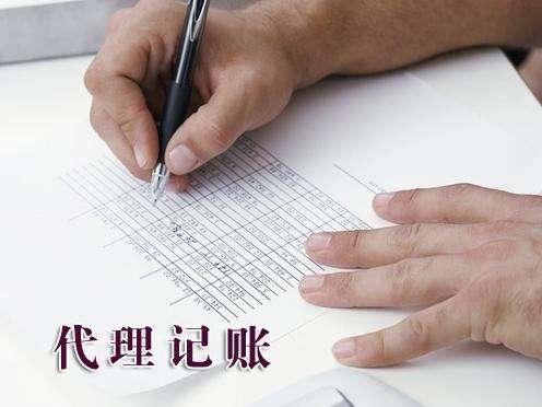 给您选择专业代理记账公司的原因