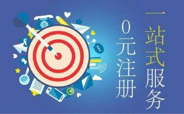 重庆公司注册代理:为创业者提供