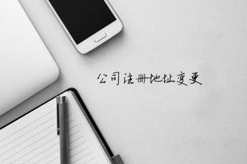 重庆公司注册地址怎样更改?