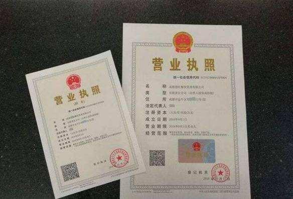 在重庆怎样注册公司最快?