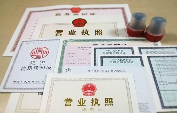 重庆注册公司最新流程说明