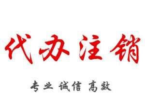 在重庆注册公司后不想经营了该怎
