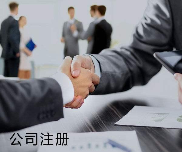 注册个体公司如何注册?
