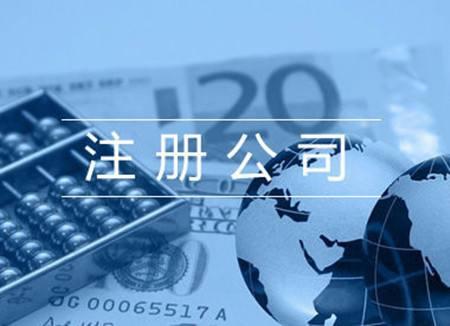 在重庆注册一个公司需要多少钱?