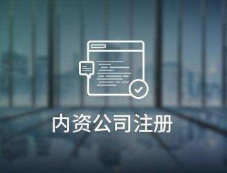 重庆注册公司材料都有哪些呢?