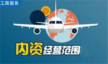 重庆注册公司经营范围和资质审批