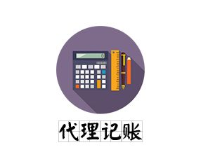 重庆的【代理记账公司】哪一家更