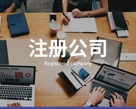 注册公司简单,但是【公司注册流