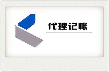 【代理记账公司】给一般纳税企业