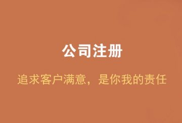 想在重庆找家代理公司?重庆新【