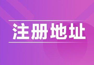 在重庆办理注册【公司地址变更】
