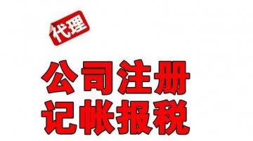 在重庆注册新公司后选择【代理记