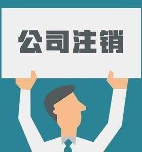 重庆最新【公司注销】的流程及费