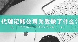 重庆【代理记账公司】为企业做那