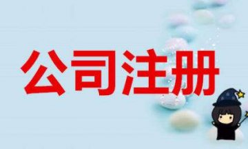 重庆【注册公司】找代理公司做需