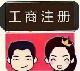 在重庆【注册公司】有什么要求么