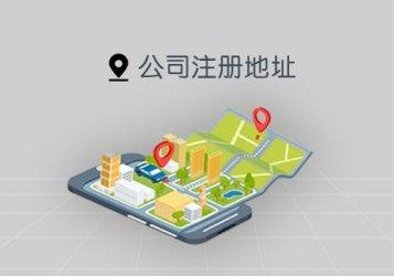 在重庆办理【公司注册地址】变更
