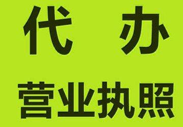 重庆代办营业执照的价格一般是多